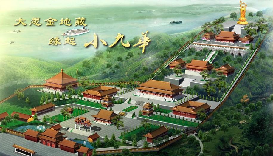 总体规划设计方案 在遵守佛教寺庙的规则,体现地藏菩萨道场特色和与周边环境相融合的基础上,2008年6月委托上海现代建筑设计集团精心制订了小九华寺改扩建总体规划设计方案。经过多次修改和论证,小九华寺改扩建总体规划设计方案在2009年12月2日召开的市规划会第47次会议上审议通过。新的规划方案中,小九华寺占地65050平方米,约98亩,总建筑面积24500平方米,原有建筑物除牌坊保留外其他全部重建。规划中的小九华寺依山而建,整体建筑呈梯级布局,以中间主殿为主轴线,中轴线上主体建筑由上至下依次为天王殿,大雄宝
